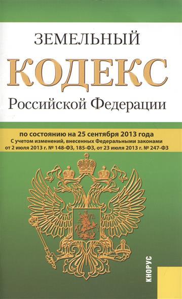 Земельный кодекс Российской Федерации по состоянию на 25 сентября 2013 г. С учетом изменений, внесенных Федеральными закономи от 2 июля 2013 г. № 148-ФЗ, 185-ФЗ, от 23 июля 2013 г. № 247-ФЗ
