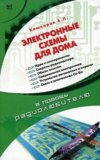 Кашкаров А. Электронные схемы для дома