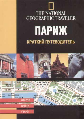 Ле Бри М., Эссаади Б. Париж Краткий путеводитель ISBN: 5170269811
