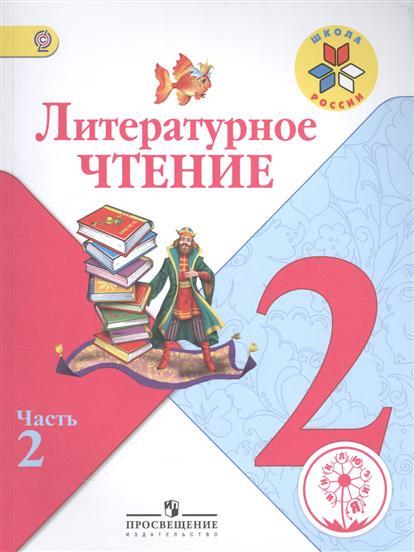 Литературное чтение. 2 класс. В 4-х частях. Часть 2. Учебник