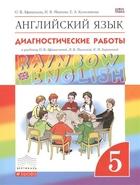 Английский язык. Rainbow English. 5 класс. Диагностические работы к учебнику О. В. Афанасьевой, И. В. Михеевой, К. М. Барановой