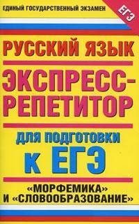 Русский язык Морфемика Словообразование Экспресс-репетитор