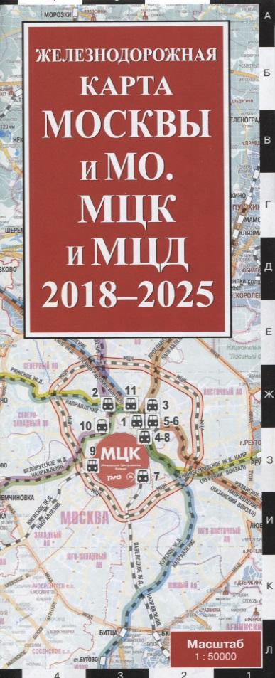 цены Деев С. Железнодорожная карта Москвы и МО. МЦК и МЦД на 2018 - 2025 г. Масштаб (1: 50 000)