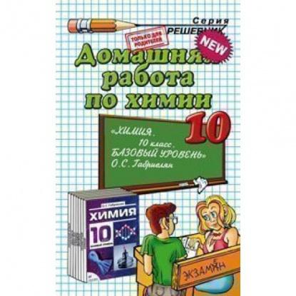 ДР по химии 10 кл