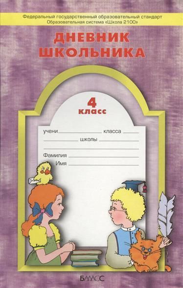 Дневник школьника. 4 класс