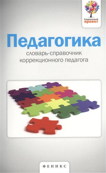 Педагогика: словарь-справочник коррекционного педагога
