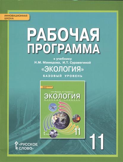 """Рабочая программа к учебнику Н.М. Мамедова, И.Т. Суравегиной """"Экология"""". 11 класс. Базовый уровень"""