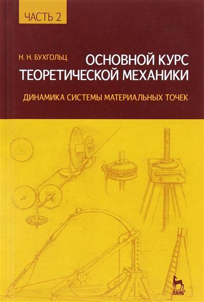 Бухгольц Н. Основной курс теоретической механики. Часть 2. Динамика системы материальных точек