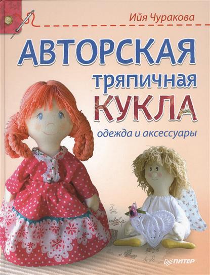 Авторская тряпичная кукла. Одежда и аксессуары
