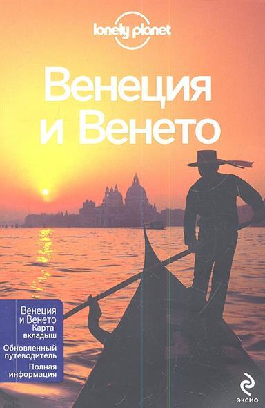 Усольцева О. (ред.) Венеция и Венето
