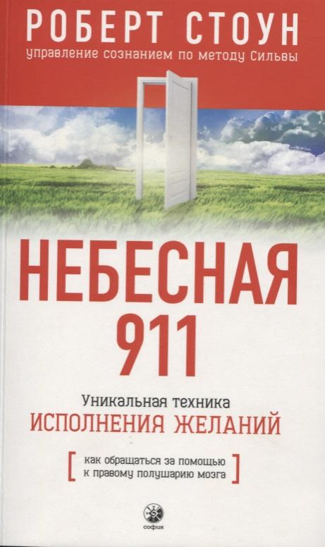 Стоун Р. Небесная 911. Уникальная техника исполнения желаний [Как обращаться за помощью к правому полушарию мозга] ISBN: 9785906686084 за помощью к старцам