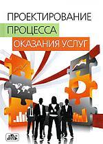 Комаров Н. (ред.) Проектирование процесса оказания услуг Уч. пос.