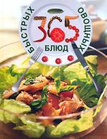 365 быстрых овощных блюд кузнецова н в 100 ваших любимых овощных блюд