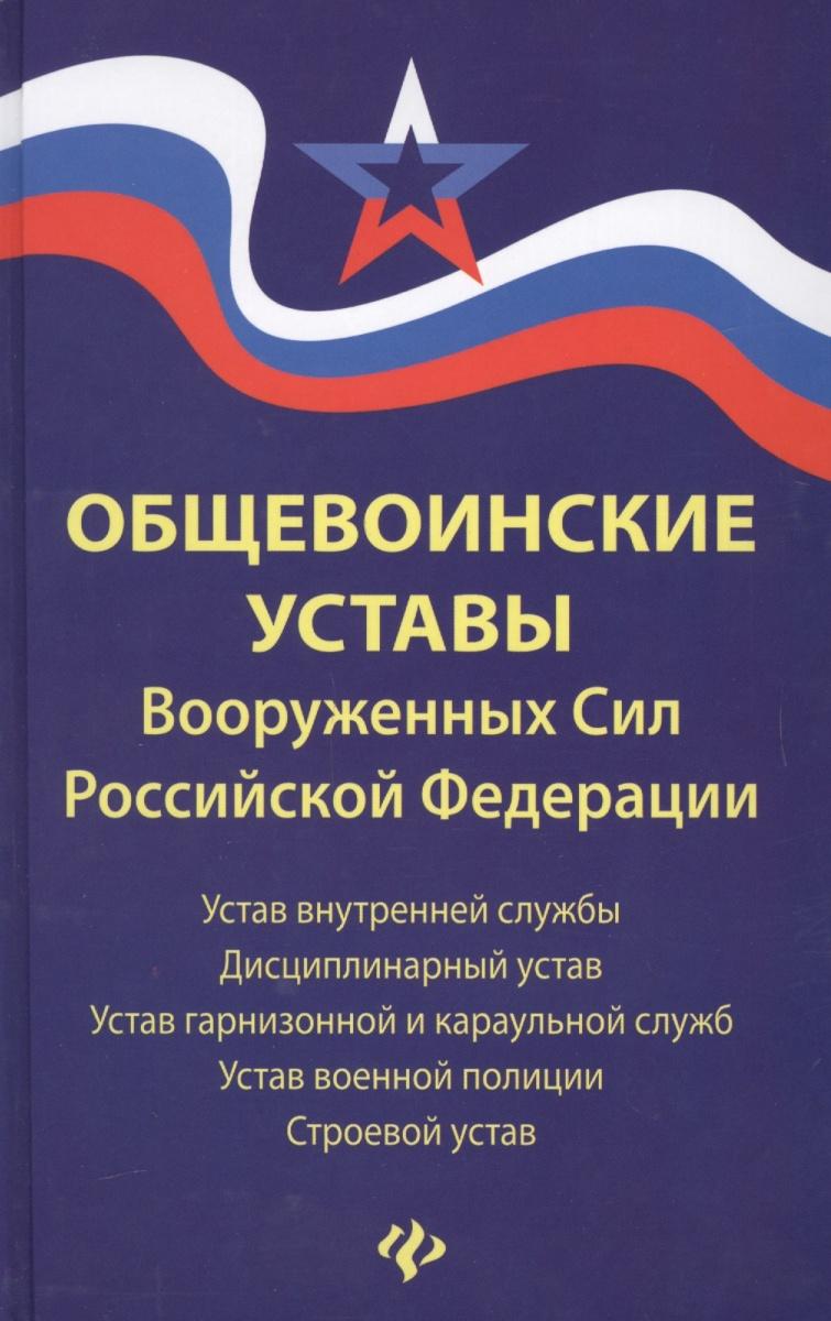 Волкова Д. (отв. ред.) Общевоинские уставы Вооруженных сил Российской Федерации