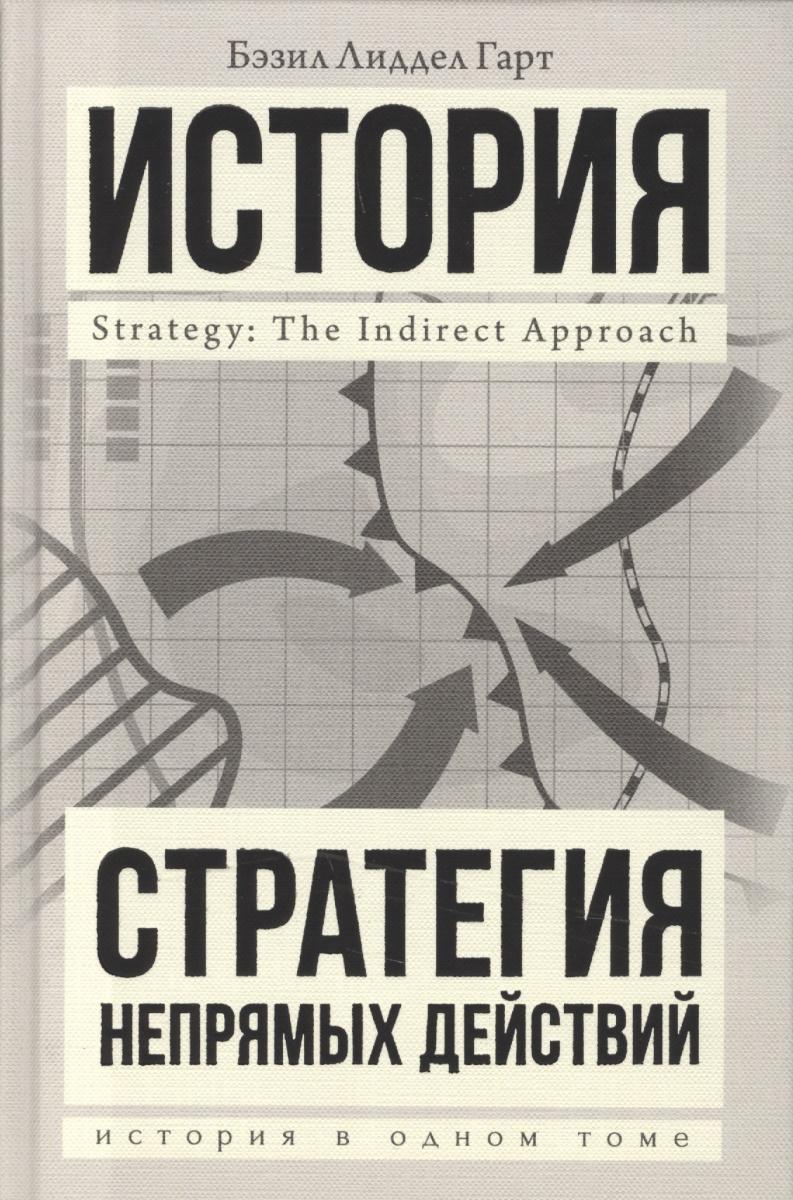 История. Стратегия непрямых действий