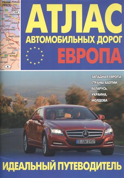 Атлас автомобильных дорог Европы: Западная Европа, страны Балтии, Беларусь, Украина, Молдова
