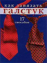 Бржевская Ю. Как завязать галстук 17 способов