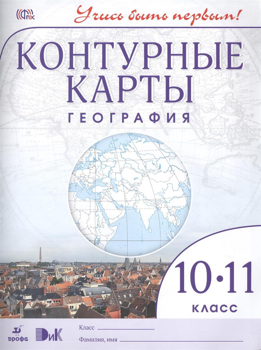 Приваловский А. (отв.ред.) География. 10-11 класс. Контурные карты