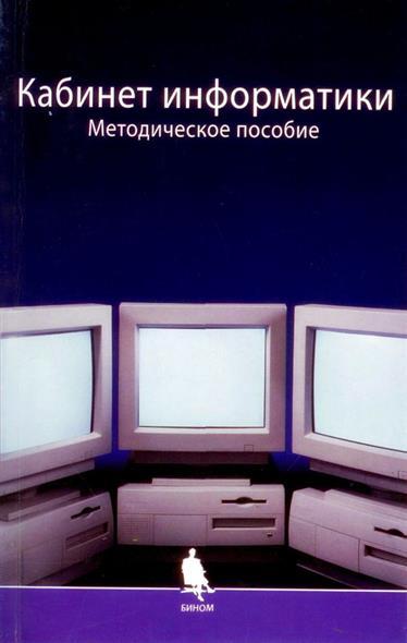 Кабинет информатики Метод. пос.