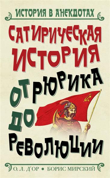 Сатирическая история от Рюрика до Революции