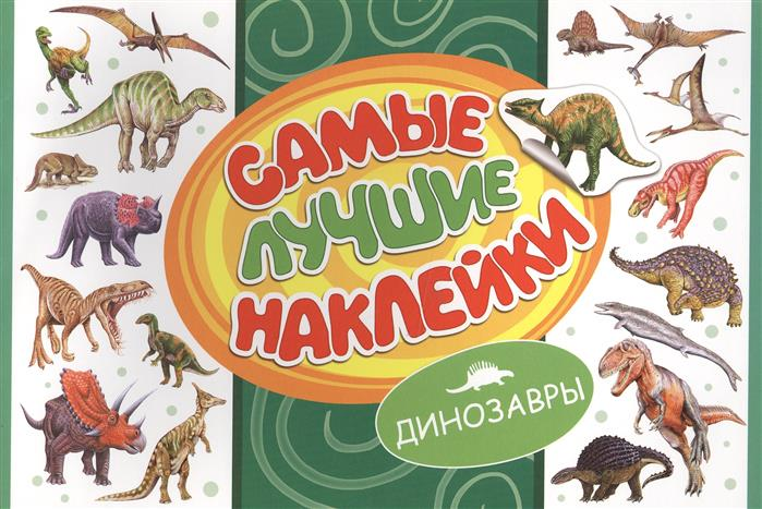 Киктев С. (ред.) Самые лучшие наклейки. Динозавры киктев с ред арт рисовалка isbn 9785353072317