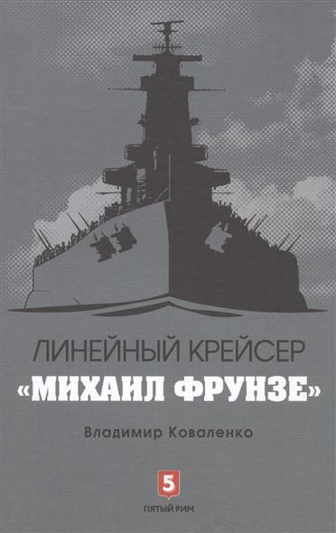 Коваленко В. Линейный крейсер