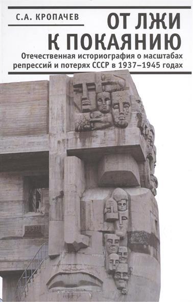Кропачев С. От лжи к покаянию. Отечественная историография о масштабах репрессий и потерях СССР в 1937-1945 годах mc2 игрушечный детектор лжи
