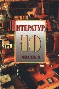 Литература 10 кл 2тт Маранцман