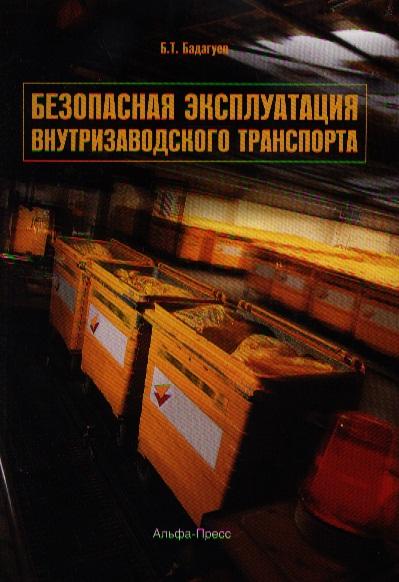 Бадагуев Б. Безопасная эксплуатация внутризаводского транспорта экономичность и энергоемкость городского транспорта