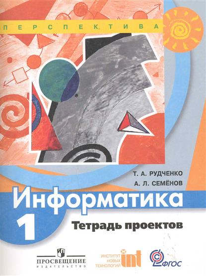 Информатика Тетр. проект. 1 кл.