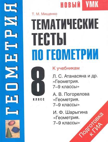 Мищенко Т. Тематические тесты по геометрии 8 кл. стрельникова е н химия тематические тесты 8 кл