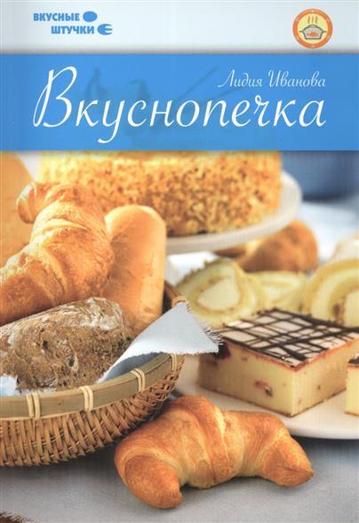 Иванова Л. Вкуснопечка