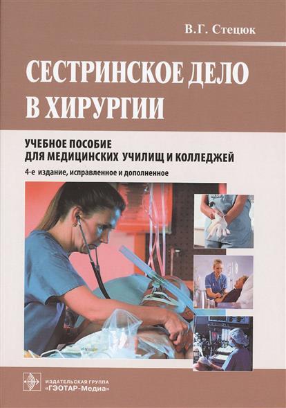 Сестринское дело в хирургии. Учебное