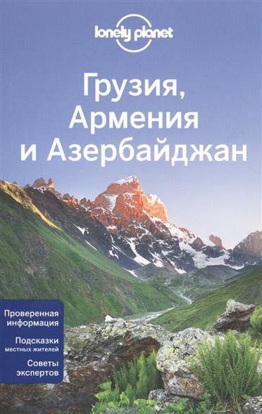 Соседова А. (ред.) Грузия, Армения и Азербайджан соседова а 1000 потрясающих впечатлений