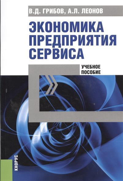 Грибов В., Леонов А. Экономика предприятия сервиса. Учебное пособие