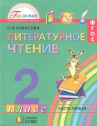 Литературное чтение. Учебник для 2 класса общеобразовательных учреждений. В 3 частях. Часть 1. 11-е издание