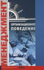 Райгородский Д. Организационное поведение Хрестоматия
