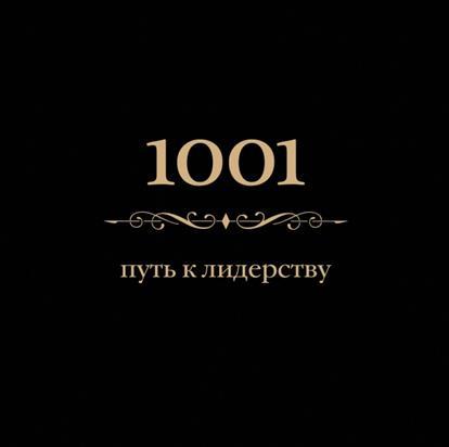 Морланд Э. 1001 путь к лидерству ISBN: 9785699723973 анатолий э путь в нибиру isbn 9785990706224