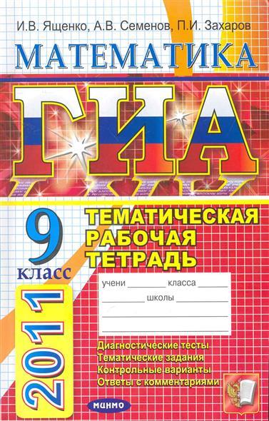 ГИА 2011 Математика 9 кл Тематич. р/т