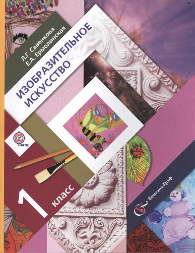 Изобразительное искусство. 1 класс. Учебник для учащихся общеобразовательных учреждений. Издание второе, доработанное