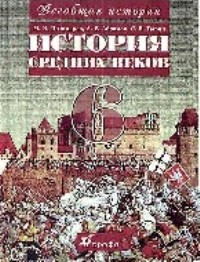История Средних веков 6 кл Пономарев