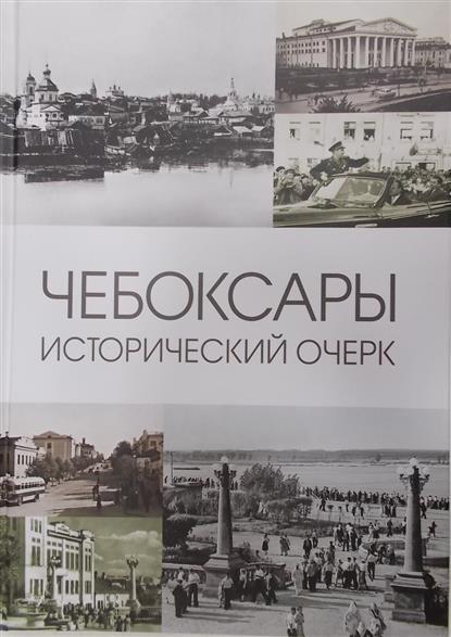 Игнатьева Р. (ред.) Чебоксары: Исторический очерк