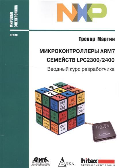 Мартин Т. Микроконтроллеры ARM7 семейств LPC2300/2400. Вводный курс разработчика мартин пальма р лахтакия а нанотехнологии ударный вводный курс