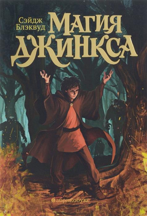 Блэквуд С. Магия Джинкса. Книга вторая