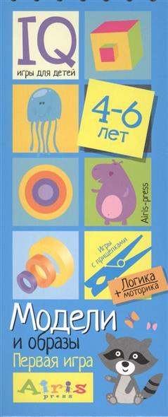 Игры с прищепками. Модели и образы. IQ игры для детей. 4-6 лет