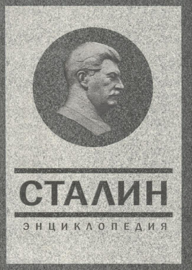 Суходеев В. Сталин. Энциклопедия