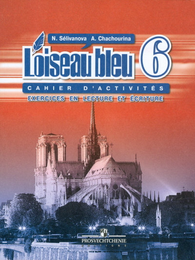 Синяя птица 6 кл Сборник упражнений к учебнику франц. языка