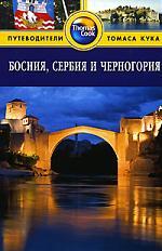 Клэнси Т. Босния Сербия и Черногория Путеводитель