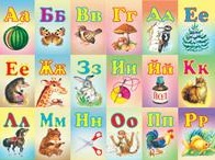 Магнитная азбука в картинках ISBN: 9785905424069 французская азбука в картинках