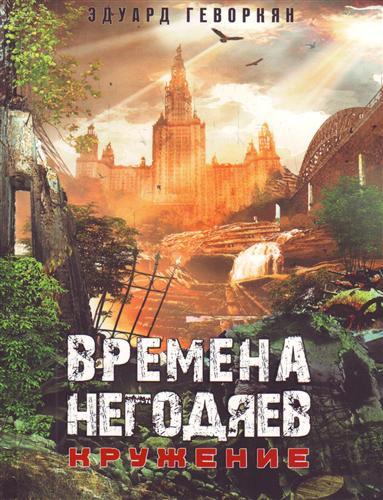 Геворкян Э. Времена негодяев Кружение времена негодяев